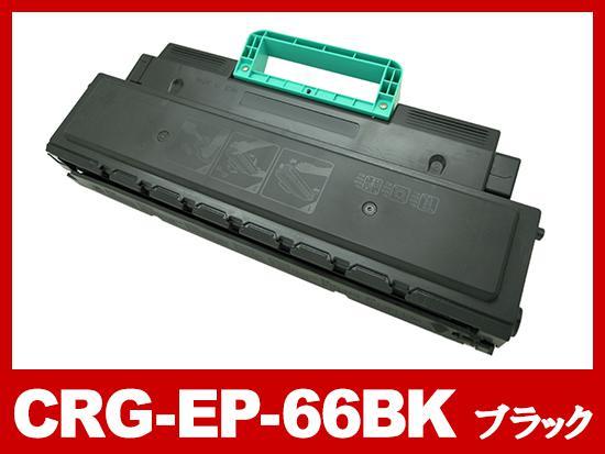 CRG-EP66(ブラック)キヤノン[Canon]リサイクルトナーカートリッジ