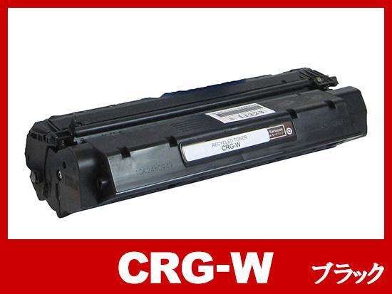 CRG-W(ブラック)キヤノン(Canon)リサイクルトナーカートリッジ