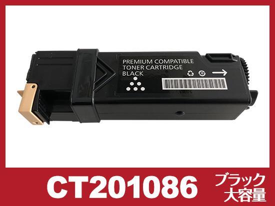 CT201086K(ブラック大容量)ゼロックス[XEROX]互換トナーカートリッジ