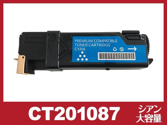 CT201087C(シアン大容量)ゼロックス[XEROX]互換トナーカートリッジ