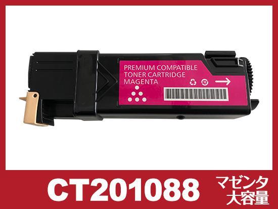 CT201088M(マゼンタ大容量)ゼロックス[XEROX]互換トナーカートリッジ