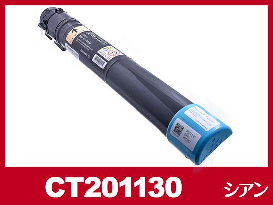 CT201130(シアン)ゼロックス[XEROX]リサイクルトナーカートリッジ