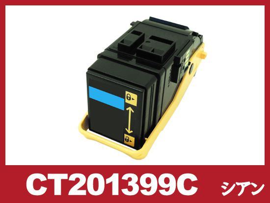CT201399(シアン)ゼロックス[XEROX]リサイクルトナーカートリッジ