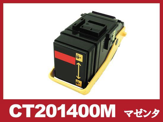CT201400(マゼンタ)ゼロックス[XEROX]リサイクルトナーカートリッジ