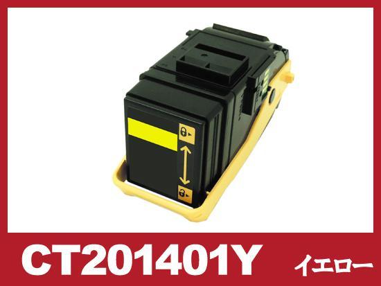 CT201401(イエロー)ゼロックス[XEROX]リサイクルトナーカートリッジ