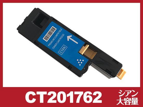 CT201762C(シアン大容量)ゼロックス[XEROX]互換トナーカートリッジ