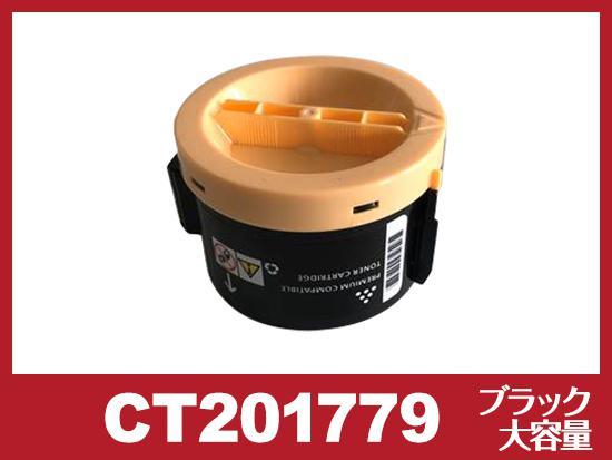 CT201779(ブラック大容量)ゼロックス[XEROX]互換トナーカートリッジ