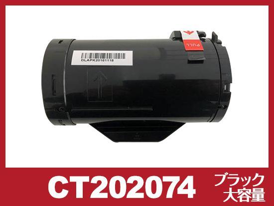 CT202074(ブラック大容量)ゼロックス[XEROX]互換トナーカートリッジ