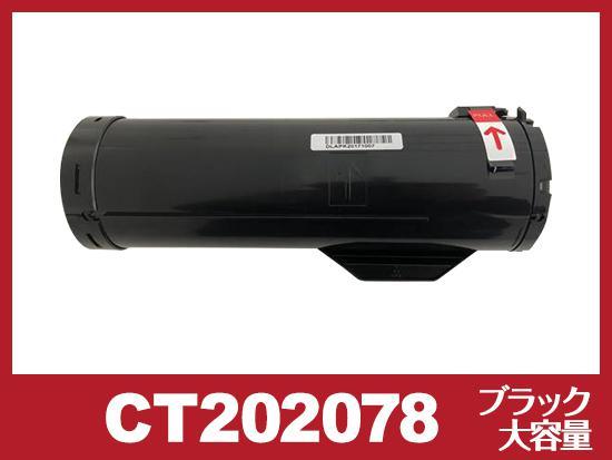 CT202078(ブラック大容量)ゼロックス[XEROX]互換トナーカートリッジ