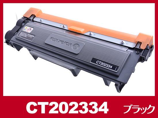 CT202334(ブラック)ゼロックス[XEROX]リサイクルトナーカートリッジ