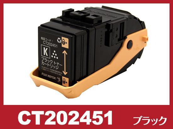 CT202451(ブラック)ゼロックス[XEROX]リサイクルトナーカートリッジ