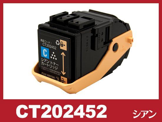CT202452(シアン)ゼロックス[XEROX]リサイクルトナーカートリッジ