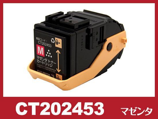 CT202453(マゼンタ)ゼロックス[XEROX]リサイクルトナーカートリッジ