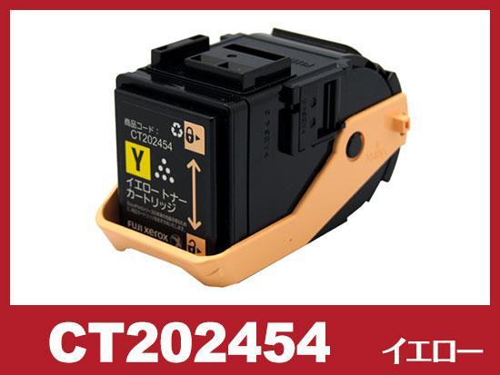 CT202454(イエロー)ゼロックス[XEROX]リサイクルトナーカートリッジ