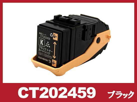 CT202459(ブラック)ゼロックス[XEROX]リサイクルトナーカートリッジ