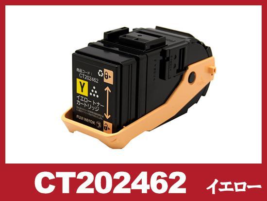 CT202462(イエロー)ゼロックス[XEROX]リサイクルトナーカートリッジ