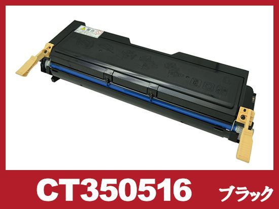 CT350516(ブラック)ゼロックス[XEROX]リサイクルトナーカートリッジ
