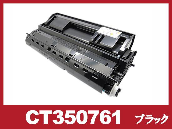 CT350761(ブラック大容量)ゼロックス[XEROX]リサイクルトナーカートリッジ