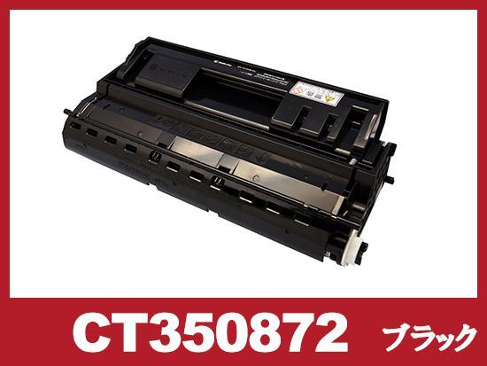 CT350872(ブラック大容量)ゼロックス[XEROX]リサイクルトナーカートリッジ