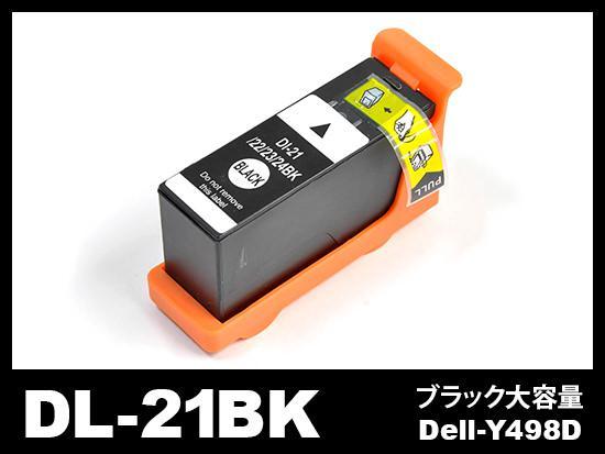 DL-21BK(Dell-Y498D) デルインクジェットプリンタ用(ブラック大容量) DELL互換インクカートリッジ