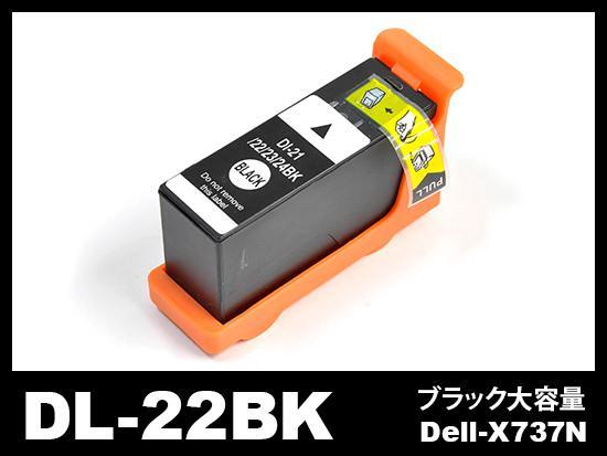DL-22BK(Dell-X737N) デルインクジェットプリンタ用(ブラック大容量) DELL互換インクカートリッジ