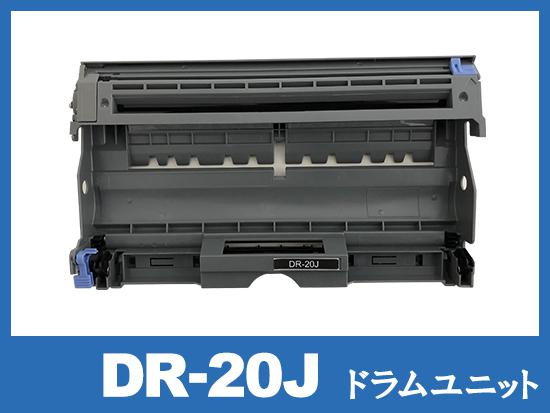 DR-20J  ブラザー[Brother]互換ドラムユニット