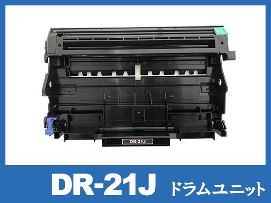 DR-21J ブラザー[Brother]互換ドラムユニット