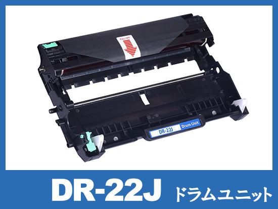 DR-22J ブラザー[Brother]互換ドラムユニット