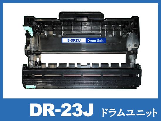 DR-23J ブラザー(Brother)互換ドラムユニット