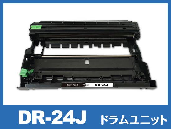 DR-24J ブラザー[Brother]互換ドラムユニット