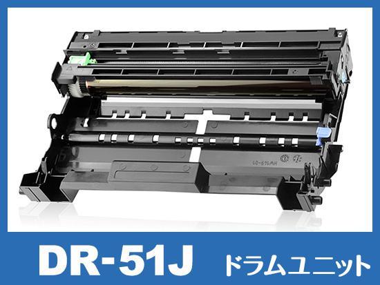 DR-51J ブラザー[Brother]互換ドラムユニット