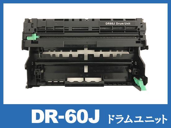 DR-60J ブラザー[Brother]互換ドラムユニット