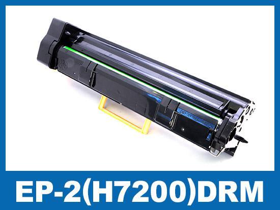 EP-2(H7200)DRM NTTリサイクルドラムカートリッジ