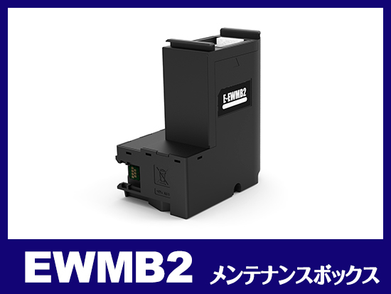 EWMB2 エプソン[EPSON]互換メンテナンスボックス