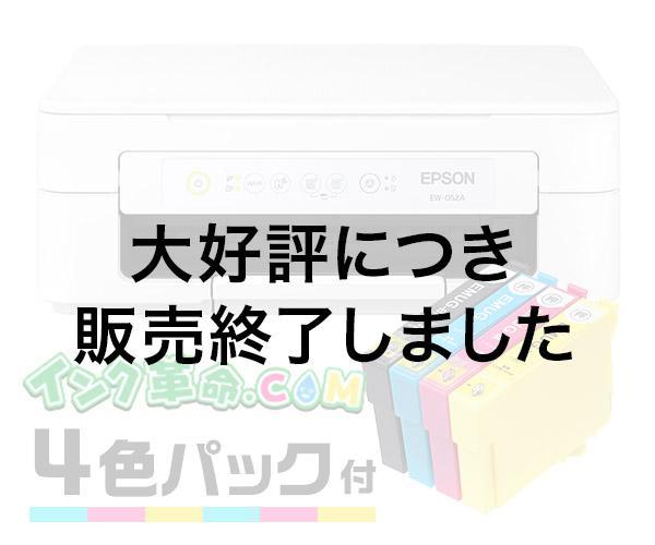 EW-052A [EPSON] インクジェットプリンター+MUG-4CL(4色パック BKのみ顔料)互換インクカートリッジ付セット