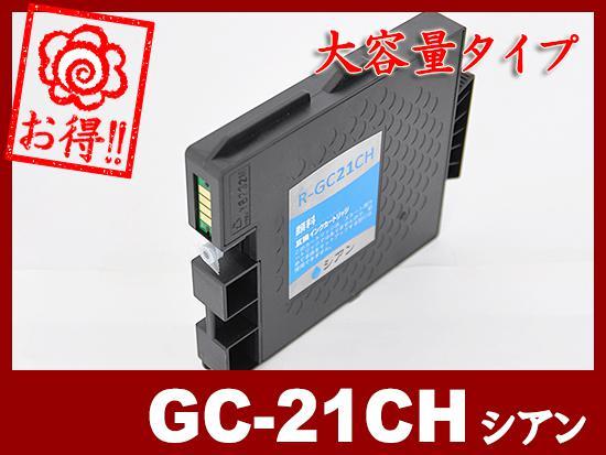 GC21CH 顔料シアン(大容量)リコー[RICOH]互換インクカートリッジ