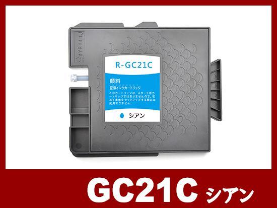 GC21C 顔料シアン(Mサイズ)リコー[RICOH]互換インクカートリッジ