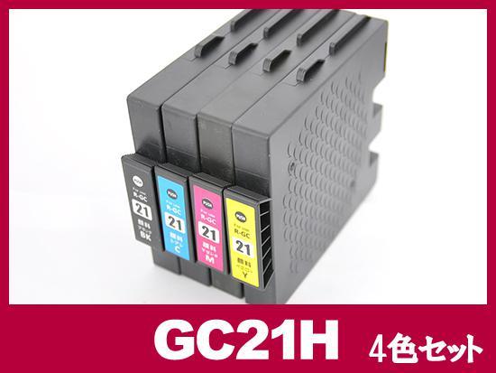 GC21H 顔料4色セット(大容量)リコー[RICOH]互換インクカートリッジ