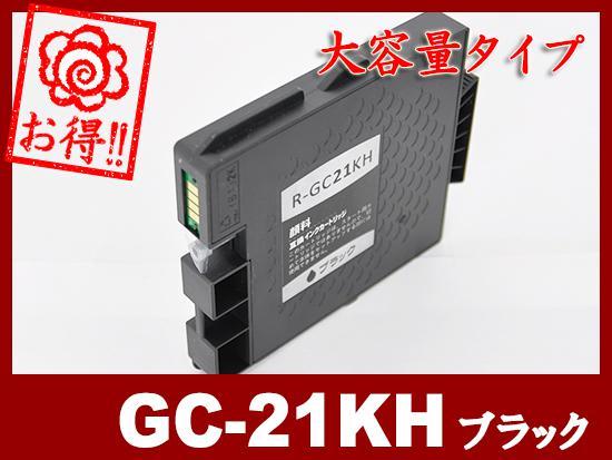GC21KH 顔料ブラック(大容量)リコー[RICOH]互換インクカートリッジ