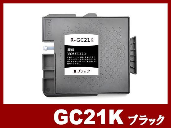 GC21K 顔料ブラック(Mサイズ)リコー[RICOH]互換インクカートリッジ