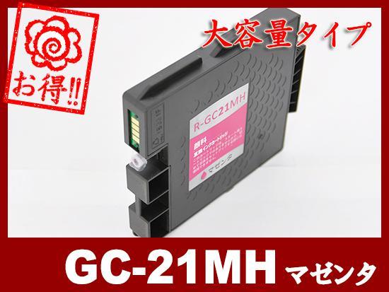 GC21MH 顔料マゼンタ(大容量)リコー[RICOH]互換インクカートリッジ