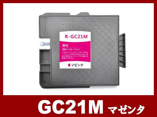 GC21M 顔料マゼンタ(Mサイズ)リコー[RICOH]互換インクカートリッジ