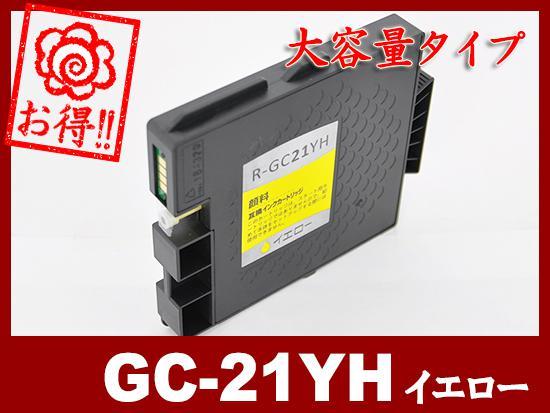 GC21YH 顔料イエロー(大容量)リコー[RICOH]互換インクカートリッジ