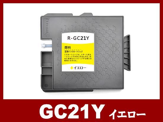 GC21Y 顔料イエロー(Mサイズ)リコー[RICOH]互換インクカートリッジ