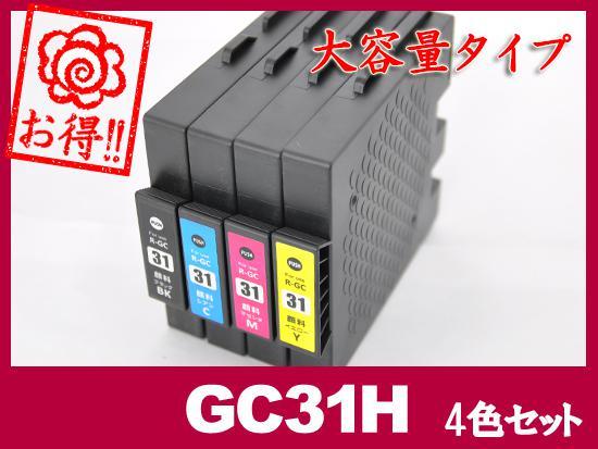 GC31H 顔料4色セット(大容量)リコー[RICOH]互換インクカートリッジ