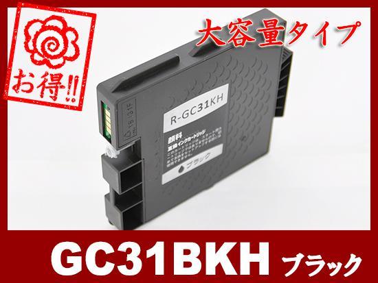 GC31KH 顔料ブラック(大容量)リコー[RICOH]互換インクカートリッジ