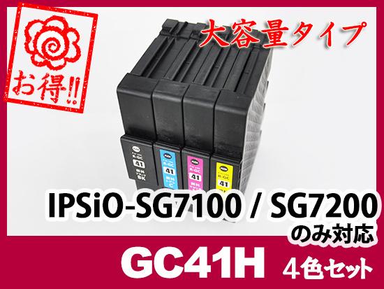 GC41H 顔料4色セット(大容量)リコー[RICOH]互換インクカートリッジ