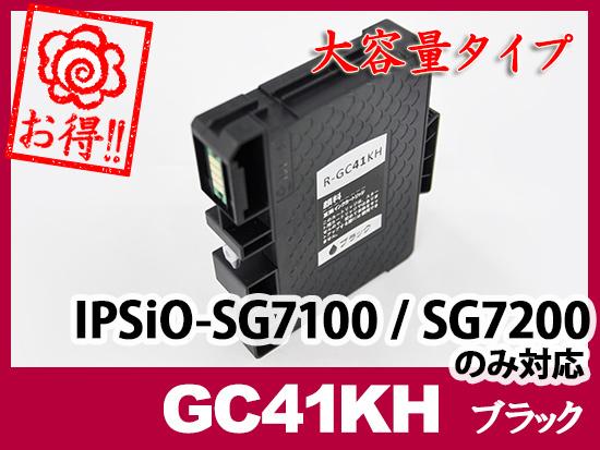 GC41KH 顔料ブラック(大容量)リコー[RICOH]互換インクカートリッジ
