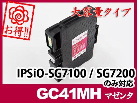GC41MH 顔料マゼンタ(大容量)リコー[RICOH]互換インクカートリッジ