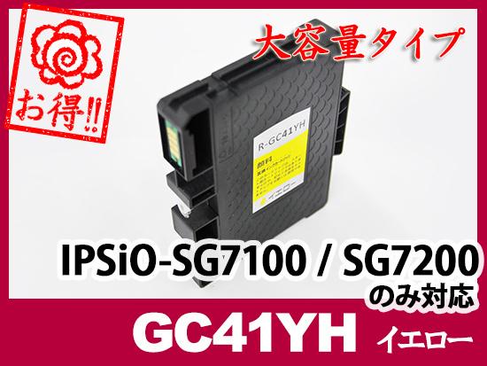 GC41YH 顔料イエロー(大容量)リコー[RICOH]互換インクカートリッジ
